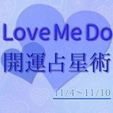 【11/4〜11/10のウィークリー占い☆】超簡単! 今週の12星座別・開運アクション【Love Me Do の開運占星術】