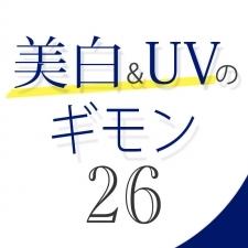 Vol.26 医薬部外品って何?【美白&UVのギモン50】