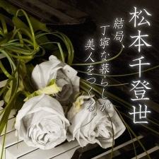 健康より元気、綺麗より素敵【著・松本千登世】『結局、丁寧な暮らしが美人をつくる。』【特別全文公開】第9話