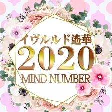 イヴルルド遙華のマインドナンバー占い【2020年下半期の運勢】