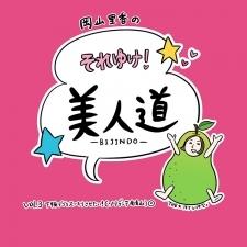 【漫画】『岡山里香のそれゆけ! 美人道』 vol.03 〜下半身デブをスッキリさせたい(ソリデンテ南青山)〜