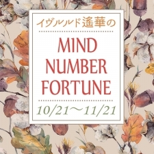 【10/21~11/21】イヴルルド遙華さんの「マインドナンバー占い」、あなたの運気はいかに?