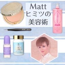 【Beautyマニア・Mattさん】肌仕込みの必須アイテム!