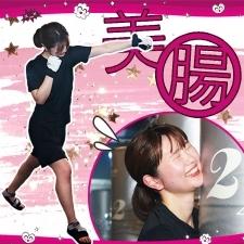 【美腸トレルポ】日本初の美腸フィットネスにVOCEST!が挑戦