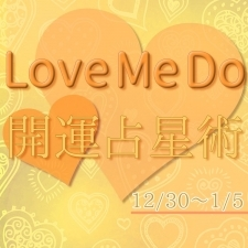 【12/30~1/5のウィークリー占い☆】超簡単! 今週の12星座別・開運アクション【Love Me Do の開運占星術】