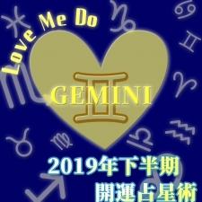 【双子座】愛想よく人脈づくりを【Love Me Doの開運占星術・2019年下半期占い】
