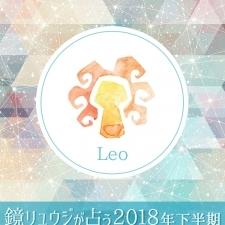 獅子座はキャリア設計を考える絶好のタイミング【鏡リュウジの2018年下半期☆開運占い】