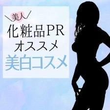 【夏でも白肌】美人化粧品PRがオススメする美白コスメ8選