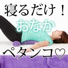 体の前面を伸ばさないとヤセられない!? 寝るだけダイエットで、おなかがペタンコになる理由