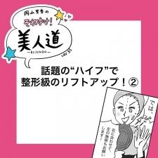 【漫画】『岡山里香のそれゆけ!美人道』vol.35 ~話題のハイフで整形級のリフトアップ 後編~