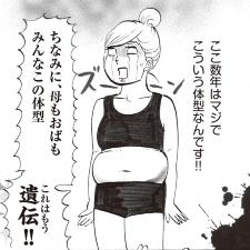 """Mission3お腹の""""浮き輪肉""""を撃退したい!!"""