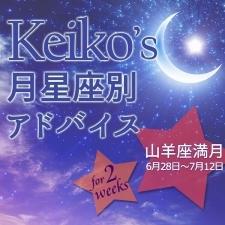 【Keikoの月星座別アドバイス】山羊座満月6月28日~7月12日の引き寄せポイント