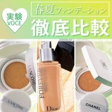 【シャネル・ディオール・ランコム】etc.春夏【新作ファンデ】ガチ比較|実験VOCE