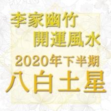 【2020年下半期・李家幽竹の開運風水】八白土星は、知識と知恵を蓄えよう