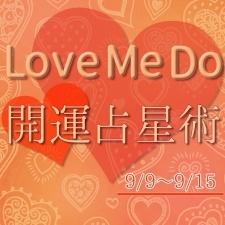 【9/9〜9/15のウィークリー占い☆】超簡単! 今週の12星座別・開運アクション【Love Me Do の開運占星術】