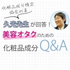 Q:界面活性剤って、なんですか?