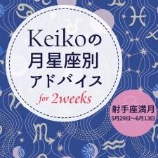 【Keikoの月星座別アドバイス】射手座満月5月29日~6月13日の引き寄せポイント
