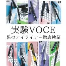 【実験VOCE】落ちない黒アイライナー徹底比較【10本】