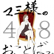 Vol.48 セックスレスな女【21時のマミ様】悩める貴女にひとすじの光
