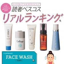 """【洗顔料TOP5】""""泡立たない""""が洗顔の新トレンド"""