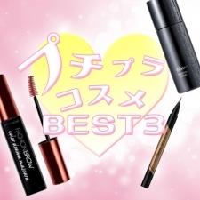 人気モデル【前田希美】が惚れ込んだ!|プチプラコスメBEST3!|マスカラ、ファンデetc.