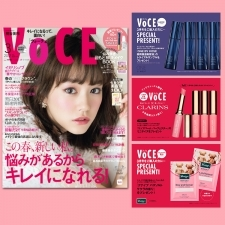 VOCE書店プレゼント、3月号は?