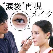 """""""ガーリー×大人っぽい""""目元に見せる【ヘアメイクさんの涙袋再現メイク】"""