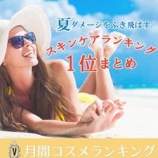 【ランキング1位まとめ:スキンケア部門】夏ダメージをふき飛ばす優秀アイテム一気見!