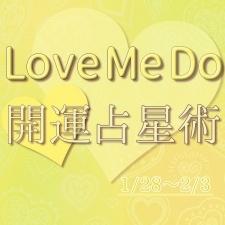 【1/28〜2/3のウィークリー占い☆】超簡単! 今週の12星座別・開運アクション【Love Me Do の開運占星術】