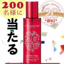 【豪華プレゼント】クラランスのトータル V セラムが、なんと200名様に当たる!!!