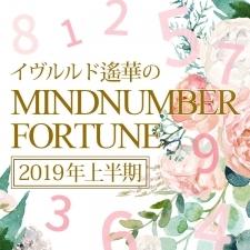イヴルルド遙華のマインドナンバー占い【2019年上半期の運勢】