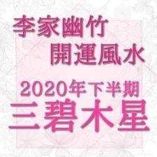 【2020年下半期・李家幽竹の開運風水】三碧木星は、悪い水に要注意です!