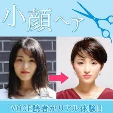 VOCE読者がリアル体験。「髪型チェンジで小顔は叶うのか」を実証!