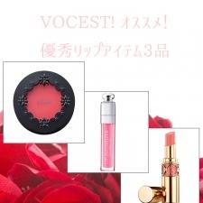 VOCEST!3期生がオススメ! 優秀リップアイテム3品