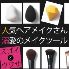 人気ヘアメイクさんが溺愛している【スポンジ】【ブラシ】【チップ】を大公開!!