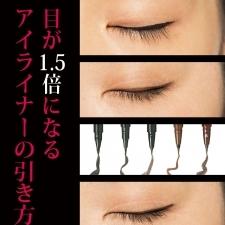 【目が1.5倍になる】二重・奥二重・一重のリキッドアイライナーの引き方
