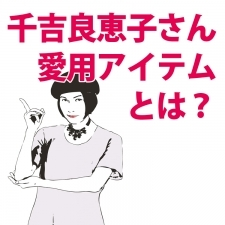 有名ヘアメイク千吉良恵子さんの溺愛メイクアイテム大公開!