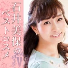 超コスメマニア【石井美保】の2019年【偏愛ベスコス】に注目!