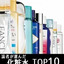 【みんなが買った化粧水って?】読者ベスコス化粧水部門ベスト10!