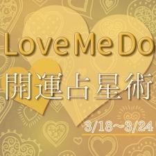 【3/18〜3/24のウィークリー占い☆】超簡単! 今週の12星座別・開運アクション【Love Me Do の開運占星術】