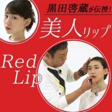 赤リップを使いこなす!「今年っぽい美人になれるリップメイク」【黒田啓蔵が伝授!】