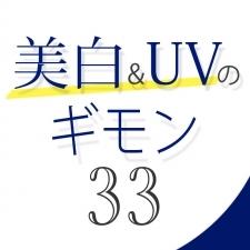 Vol.33 洗い流してしまうのに、美白成分入りの洗顔料って効果はあるの?【美白&UVのギモン50】