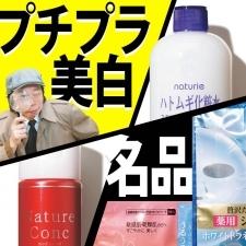 【名品プチプラ美白】ロングセラーTOP4の実力やいかに!? 岡部美代治が全力解説!