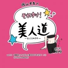 【漫画】『岡山里香のそれゆけ! 美人道』vol.13 〜膣締めでくびれと美ボディをGET!(YumiCoreBody) 後編〜
