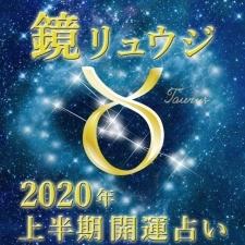 【牡牛座】こだわりを捨てて新しい世界へ【鏡リュウジの2020年上半期☆開運占い】