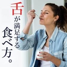 【ダイエットの新常識】舌が満足する食べ方、教えます【これで一生太らない!】
