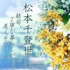 """松本千登世の『結局、丁寧な暮らしが美人をつくる⑪』 """"求められるって、生きる力"""""""