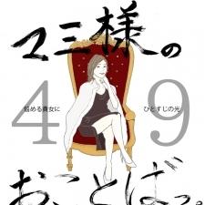 Vol.49 脇汗が滝のようにあふれる女【21時のマミ様】悩める貴女にひとすじの光
