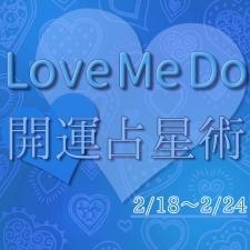 【2/18〜2/24のウィークリー占い☆】超簡単! 今週の12星座別・開運アクション【Love Me Do の開運占星術】