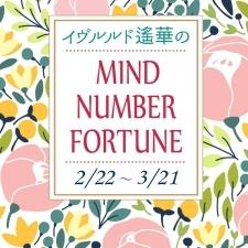 【2/22~3/21】イヴルルド遙華さんの「マインドナンバー占い」、あなたの運気はいかに?
